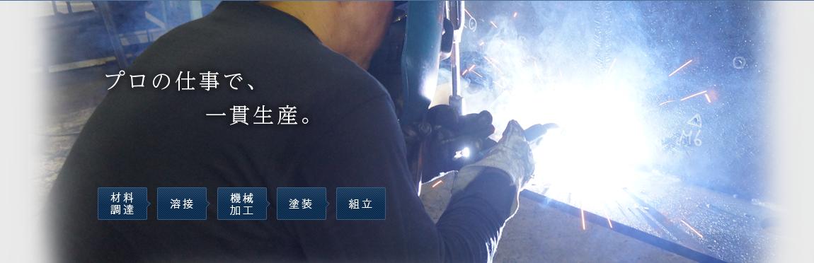 静岡県の五面加工・マシニング加工・製缶加工・金属加工なら加藤鉄工